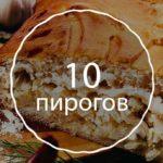 Набор 10 пирогов на сайте edakdomu.ru