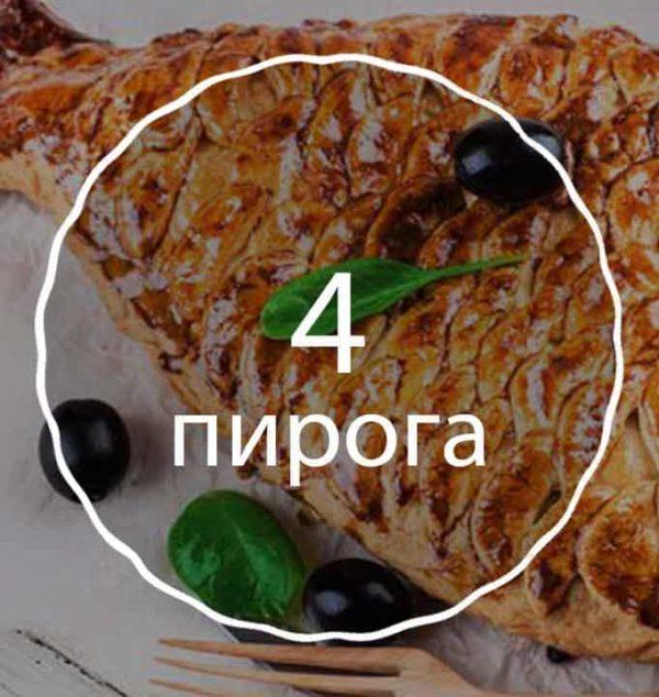 Набор пирогов на праздник на сайте edakdomu.ru