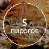 Набор 5 пирогов на сайте edakdomu.ru