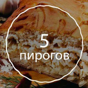 Набор из пяти пирогов