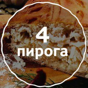 Набор пирогов «Боярин»