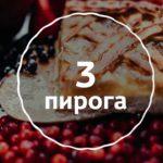 Набор пирогов к чаепитию на сайте edakdomu.ru