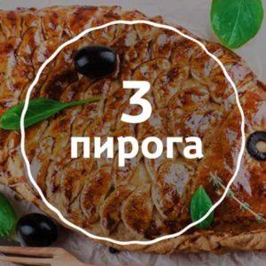 Набор из трех пирогов