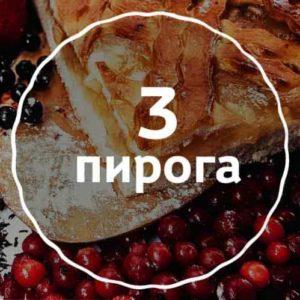 Набор пирогов для сладкоежек