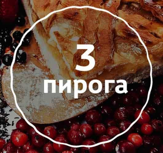 Набор пирогов для сладкоежек на сайте edakdomu.ru