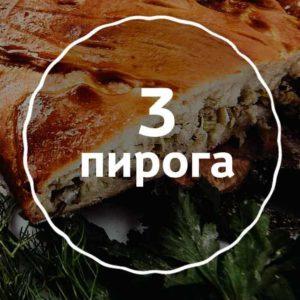 Набор пирогов «Трапеза»