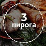 Набор пирогов «Трактирный» на сайте edakdomu.ru